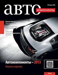 """Журнал """"Автокомпоненты"""" № 8/2013 by Журнал ..."""