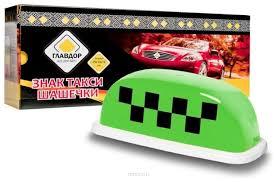 Купить Эмблема <b>ГЛАВДОР Знак Такси шашечки</b> GL-381 зеленый ...
