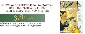 Чернила, <b>картриджи</b>, бумага, флешки в Каменск-Уральском