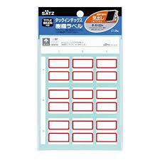 Kokuyo tuck index <b>resin</b> label large 27 <b>x</b> 34 mm 45 pieces red <b>tS</b> 122 ...