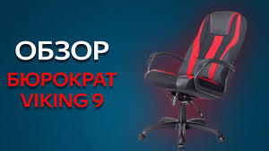 Обзор игрового стула <b>БЮРОКРАТ Viking</b>-<b>9</b> - YouTube