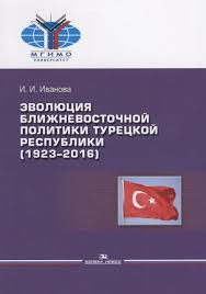 турецкой