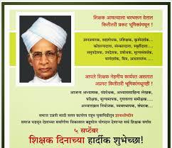 happy teacher s day speech essay in malayalam marathi urdu happy teacher s day speech essay in marathi urdu
