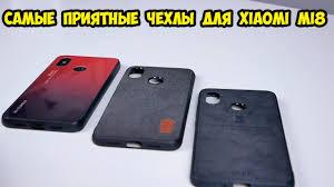 Отзыв о чехлах для <b>Xiaomi Mi8</b> DEER, <b>MOFI</b> COLORFULL градиент