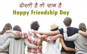 Happy Friendship Day Shayari in Hindi 2017 - Hindi Shayari