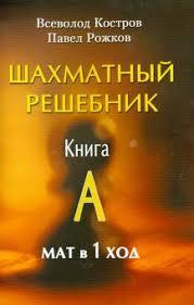 """Книга: """"<b>Шахматный решебник</b>. Книга А. Мат в 1 ход"""" - <b>Костров</b> ..."""