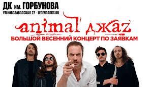 """Билеты на концерт группы """"<b>Animal ДжаZ</b>"""" в ДК им. Горбунова 24 ..."""