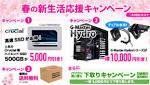 4月8日まで。サイコムの水冷PCが1万円オフ! さらにSSDも5000円引き!