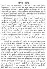 sample essay on the drought in hindi