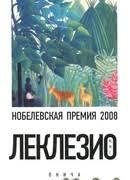 Список книг и других произведений <b>Жан</b>-<b>Мари Гюстав Леклезио</b> ...