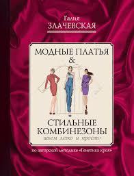Отзывы о книге <b>Модные платья</b> & <b>Стильные</b> комбинезоны: шьем ...