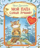 Купить книги от «<b>Вакоша</b>» — интернет-магазин OZON.ru