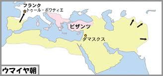 「ウマイヤ朝」の画像検索結果