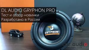 <b>Сабвуфер</b> разработанный в России | DL <b>Audio</b> Gryphon <b>PRO</b> 12 ...