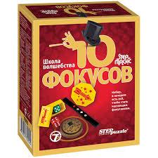 "Набор фокусов <b>Step Puzzle</b> ""<b>Школа волшебства</b> ""10 фокусов ..."