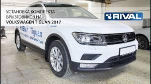 <b>Брызговики передние Rival для</b> Volkswagen Tiguan II (кроме ...
