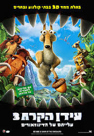 Ice Age: Dawn of the Dinosaurs - ���� ��� : ���� ���� 3 - ��� ����