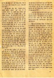 random thoughts chaman lal story prikhia sardal 72 5