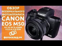 <b>Canon EOS M50</b> обзор от Фотосклад.ру - YouTube