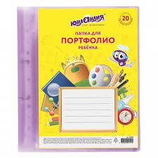 <b>Юнландия Папка для</b> портфолио ребенка - Акушерство.Ru