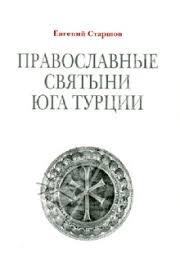 """Книга: """"<b>Православные святыни</b> юга Турции"""" - <b>Евгений Старшов</b> ..."""