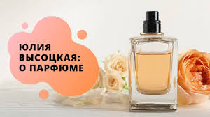 Высоцкая Life - Как выбрать парфюм? Юлия Высоцкая о ...