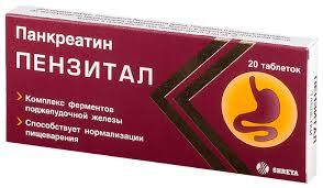 Купить <b>Пензитал таб</b>. п.о кш/раств №20 по низкой цене с ...