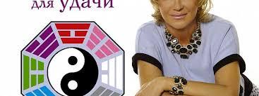 «Фэншуй, приносящий <b>удачу</b>. Как сделать ваш дом <b>магнитом</b> для ...