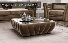 Стол <b>Журнальный столик 1</b>. Купить в Екатеринбурге Интернет ...