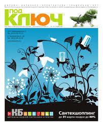 Pod Kluch #2 (77) 2009 by Anton Lobach - issuu
