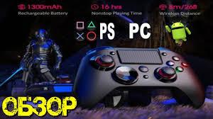 Беспроводной <b>игровой контроллер для</b> PS4/ПК/Android Обзор и ...