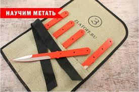 <b>Набор метательных ножей</b> «Дятел-3» в скатке из трех штук
