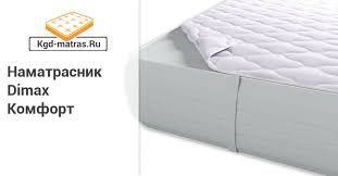 <b>Наматрасник Dimax Комфорт</b> 160х200 см (размер 200 на 160 см ...
