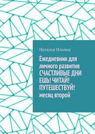 <b>Наталья Ильина</b>, все книги автора: 50 книг - скачать в fb2, txt на ...