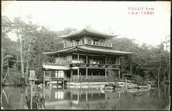 「1950年7月2日に焼失した鹿苑寺(金閣寺)が再建され落慶法要」の画像検索結果