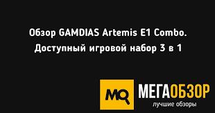 Обзор GAMDIAS Artemis E1 <b>Combo</b>. Доступный игровой <b>набор</b> 3 в 1
