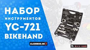 Набор <b>инструментов Bikehand</b> YC-721 | Распаковка - YouTube