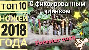 ТОП 10 НОЖЕЙ с <b>фиксированным клинком</b> 2018 / Лучшие ...