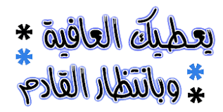 لمنهج ألعبادي والعلاجي الشيعي (12)   Images?q=tbn:ANd9GcSK4j16VsubWFtjfU70yz-KtEbM-ooO6nH0pYYQaotL2EhxUVHz