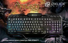 Игровая <b>клавиатура OKLICK 700G</b> Dynasty: специально для ...