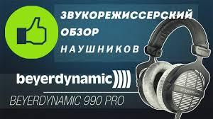Обзор <b>наушников Beyerdynamic DT 990</b> PRO - YouTube