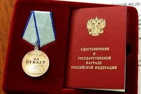 """В Волгограде внучке красноармейца вручили <b>медаль</b> """"<b>За отвагу</b> ..."""