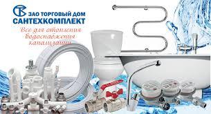 """ЗАО ТД """"Сантехкомплект"""", всё для отопления и водоснабжения ..."""