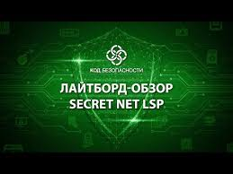 СЗИ от НСД Secret Net LSP