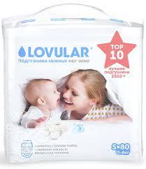 Купить <b>Подгузники Lovular Hot</b> Wind S 0-6 кг 80шт с доставкой на ...