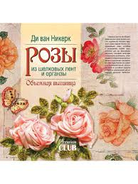 <b>Книга</b>: Розы из шелковых лент и органзы. <b>Объемная</b> вышивка Ди ...