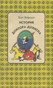 """Книга """"<b>История Доктора Дулитла</b>"""" — купить в интернет-магазине ..."""