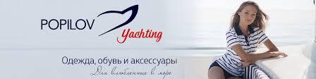 Popilov <b>Yachting</b> | Одежда для влюблённых в море | ВКонтакте