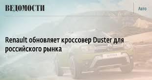 Renault обновляет кроссовер Duster для российского рынка ...
