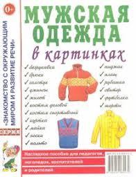 """Книга: """"<b>Мужская одежда в картинках</b>. Наглядное пособие для ..."""